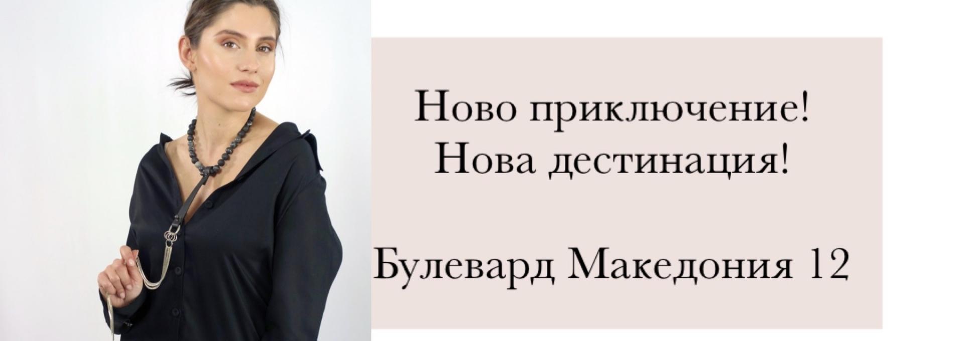 Дизайнерски бижута София